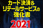 カード決済&リテールサービスの強化書2021